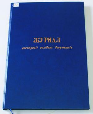 Журнал реєстрації вихідних документів