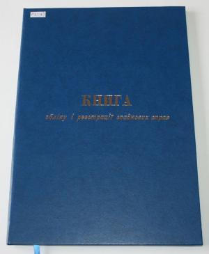Книга обліку і реєстрації спадкових справ