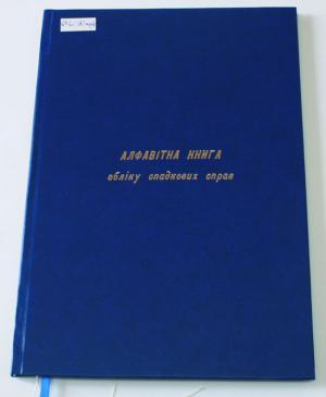Алфавітна книга обліку спадкових справ