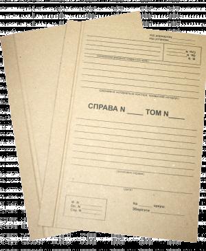 """Папка Економний архів  """"СПРАВА №_ ТОМ №_"""""""