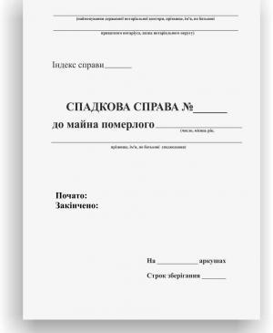 """Титулка Обкладинка """"Спадкова справа № """""""